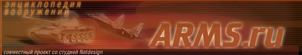 arms.ru.jpg